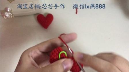 芯芯手作 第4集手工毛线爱心挂件装饰 视频教程