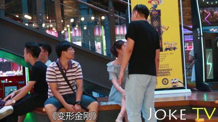 【JokeTV】电影院门口强行给路人剧透, 大家听完都不想看了!
