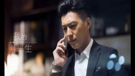 《我的前半生》第1集至第36集大结局 全集剧情 最新预告 靳东 马伊琍 袁泉