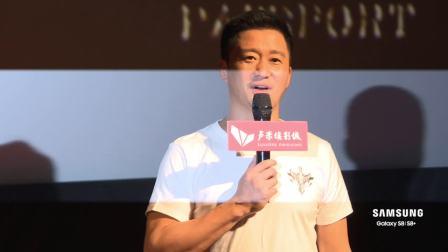 优酷影迷团:《战狼2》吴京-南京见面会