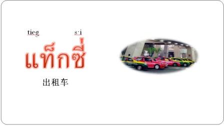 泰语口语泰语0基础入门 交通工具