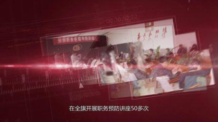 察哈尔右翼中旗人民院宣传片