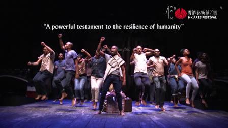 港口剧团《非洲少年流浪记》| 2018年第46届香港艺术节