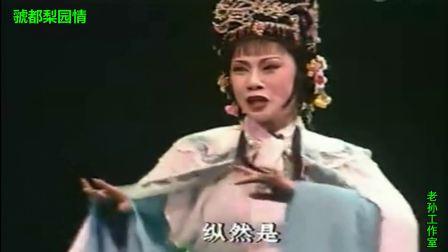 3豫剧表演艺术家李金枝领衔主演《泪洒相思地》之〈千悔万错儿招认〉