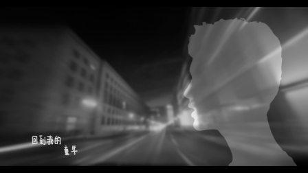 黄星瑞《童年》MV