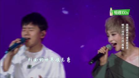 范冰冰&张杰《挑战者联盟》收官 合唱《外面的世界》