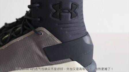 不负责球鞋评测:UA Drive 4