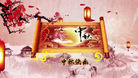 【威力导演模板】2017中国风水墨中秋节片头(订阅获取链接哦)