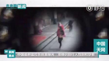 """""""中国天网""""监控放大招 准确识别行人年龄性别穿着"""