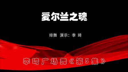 李琦广场舞《第3集》