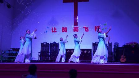 2017.10.02福建省德化县城关基督教堂音乐会舞蹈《这一生最美的祝福》