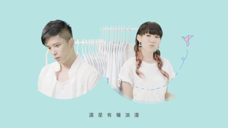 骆胤鸣  张彦博《有种爱情》官方完整版 MV