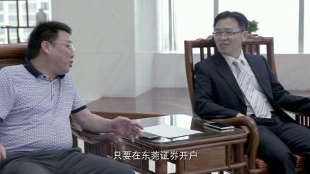 东莞证券金钻财富产品