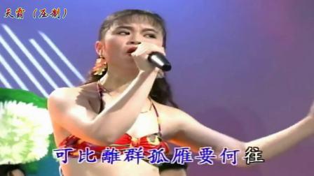 愛情的酒【12大美女海底城泳装歌唱秀】閩南語