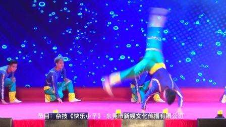 节目:杂技《快乐小子》-东莞市新娱文化传播有限公司