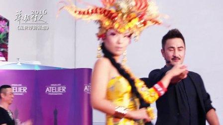 华粧佳人ATELIER 2016 秋季台北化妆品展~乱世浮夸狂想演出实况/完整版