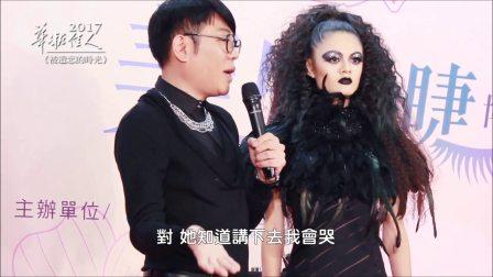 华粧佳人ATELIER 2017春季台北化妆品展~被遗忘的时光《完整版》演出实况
