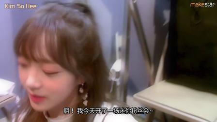[Makestar]金昭希_7_待机室自拍