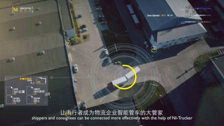 卡行者——四维图新旗下中寰商用车车联网平台解决方案