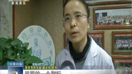 """西安营养学会副主任周萍接受陕台《第一新闻》采访""""不合格产品"""""""