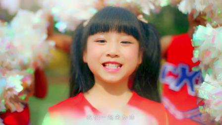 爽乐坊童星魏艺逍动感单曲《为你加油》MV发布!