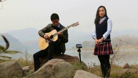 吉他弹唱完整版 《后来》(演唱:吴亭;吉他:远方)