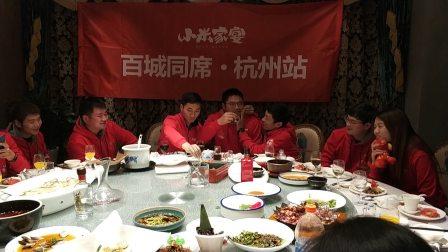喝酒喝酒—杭州小米家宴