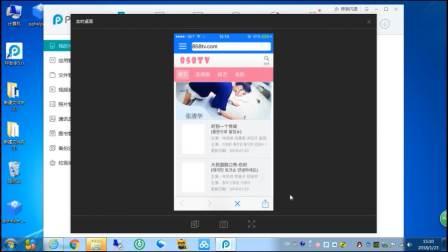 iPhone XFPLAY安装使用教程