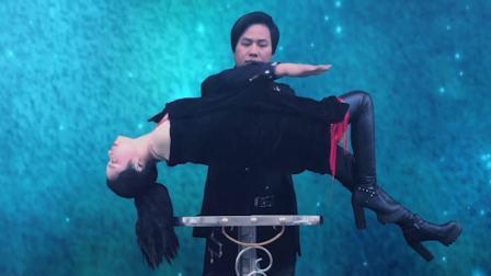 魔毯悬人 人体悬浮 中国首席魔术师-飞虎