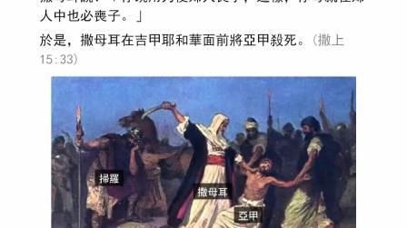圣经简报站:撒母耳记上15-16章(2.0版)