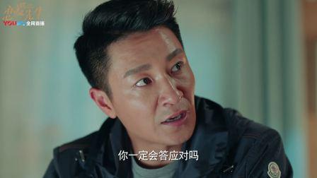 《恋爱先生》【江疏影CUT】43 宋宁宇借工作求复合 罗玥果断拒绝