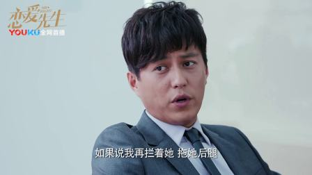 《恋爱先生》【靳东CUT】45 程皓终承认喜欢罗玥 放她走是因为不想连累她