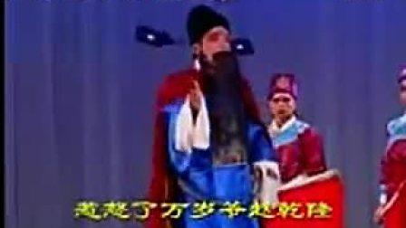 山东梆子【刘墉下南京】全集