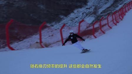 一鹤领滑 单板刻滑教学 进阶练习 9 小回转和Cross Over