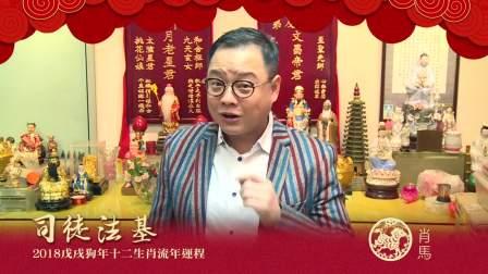 2018司徒法基狗年十二生肖運程完全版(耀才證券)