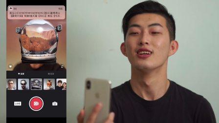 【宁波贺道华】MSQRD 苹果iPhone app评测视频 付费app推荐 试玩 ar自拍软件 手机自拍特效 适合小孩玩的app