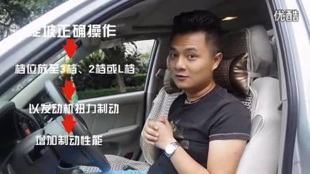 自动挡汽车新手上路 自动挡汽车驾驶技巧 自动挡驾驶技术 自动挡驾驶教程