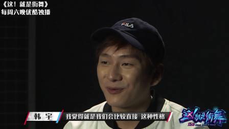 【韩宇幕后】韩宇回应和黄子韬长得像:队长更帅