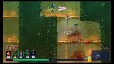 战暗冰海# 死亡细胞#5打败新boss国王之手真的是一个血牛boss