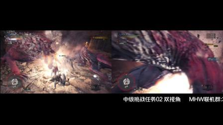 底座【怪物猎人世界】MHW终极挑战任务02 双视角2.31