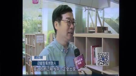 戴欣明:中国独角兽企业能否全面回归?深圳电视台财经频道采访动能智库创始人戴欣明