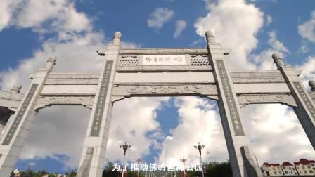 抚州市东乡区佛岭国际公园