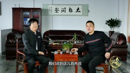 苏建平《太极说》视频002期 传武名家夏云飞专访