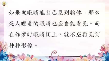 《安士全书》- 欲海回狂 - 决疑论(8)