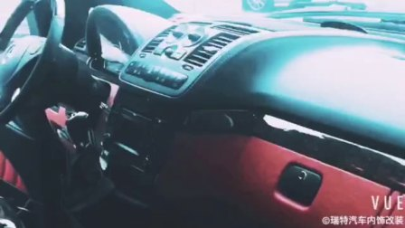 瑞特汽车科技 汽车内饰改装视频-奔驰唯雅诺改装www.ruite123.com