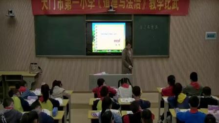 小學道德與法治部編版二下《14 學習有方法》湖北張雅玲