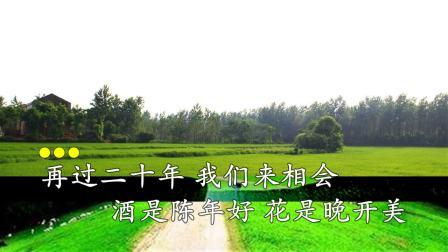 新堰高中78届同学会面歌(KTV伴奏)