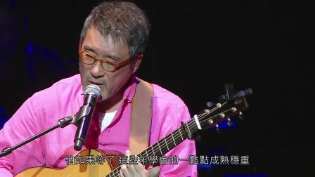 李宗盛<既然青春留不住,还是做个大叔好>演唱会全纪录