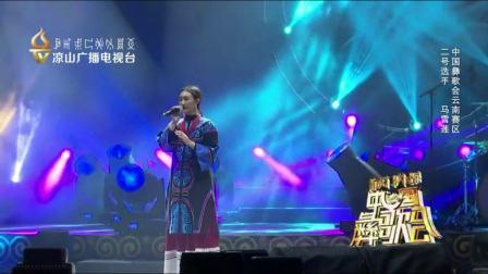 中国彝歌会第三季  马雪莲   凉山谣