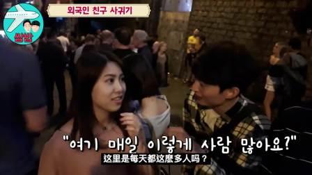 韩国人第一次来到香港兰桂坊体验火热之夜,会发生什么事?【SSambap】